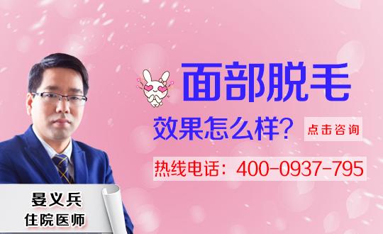 贵阳中医学院第一附属医院整形科面部脱毛多久恢复