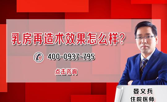 郑州风信子医疗美容门诊部乳房再造手术需要的手术费用