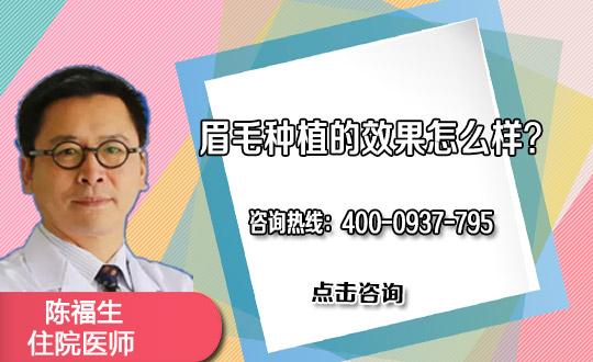 蚌埠市第三人民医院烧伤整形科眉毛种植后遗症