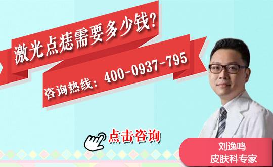 铜陵市疾病预防控制中心激光点痣手术要多少钱