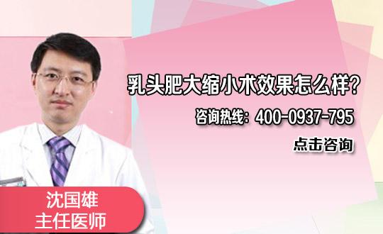 乳头肥大缩小手术方法有哪些
