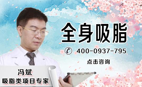 柳州市中医院全身吸脂手术疼不疼?