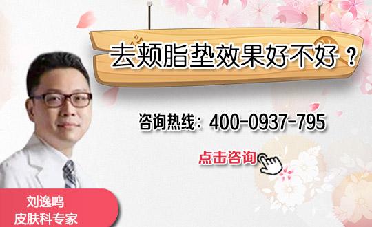 重庆永川区中医院整形美容科去颊脂垫安全吗