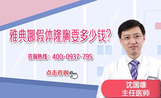 假体隆胸安全吗