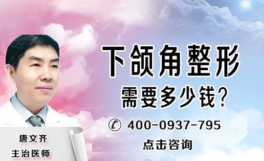 下颌角肥大手术治疗方法