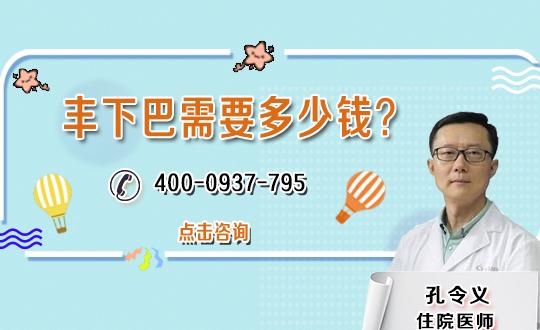 淮北天煌医学美容诊所伊维兰丰下巴需要多长时间恢复