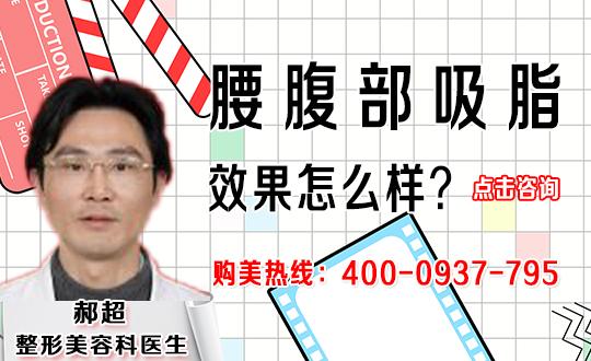 南宁康滢中医美容臀部吸脂有危险吗?