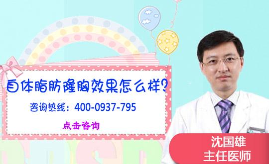 南宁联韩医疗美容自体脂肪隆胸有什么优势?