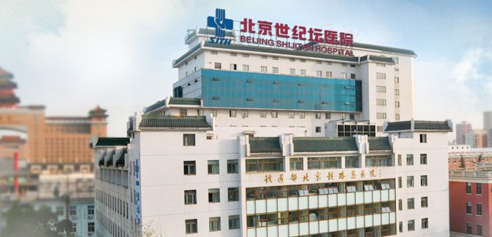 首都医科大学附属北京世纪坛医院PET-CT中心