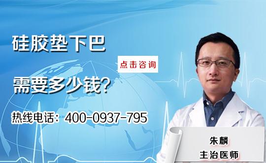 蚌埠市中医医院硅胶垫下巴如何