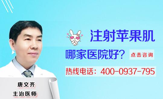 南宁市红十字会医院自体脂肪丰苹果肌怎么样?