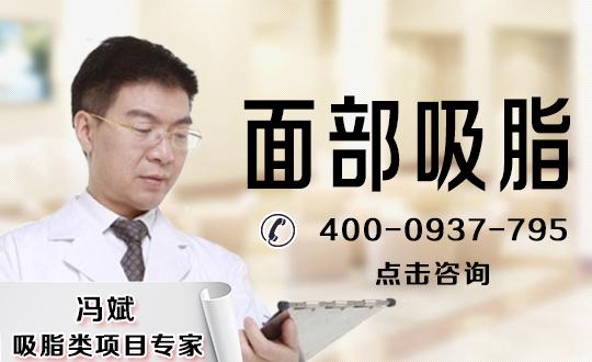 面部吸脂手术的优势有哪些
