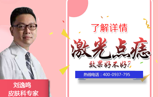 沈阳孙常青医疗美容诊所激光点痣后多久能洗脸