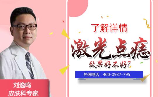 沈阳徐世龙医疗美容诊所激光点痣后遗症