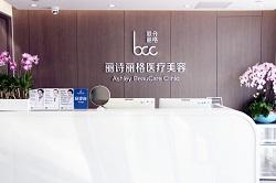 北京丽诗丽格医疗美容诊所怎么样