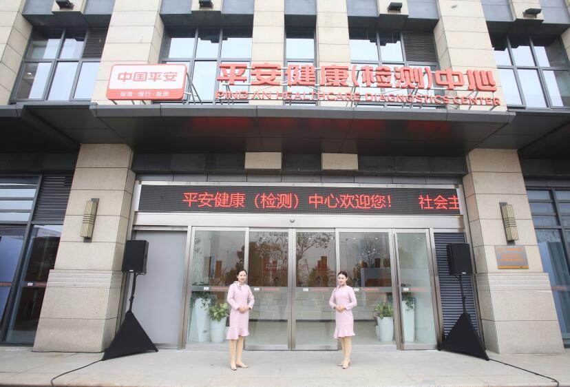 襄阳平安健康(检测)PET-CT中心