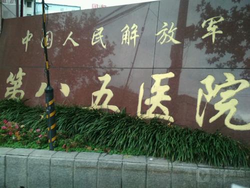 上海85医院伽玛刀中心