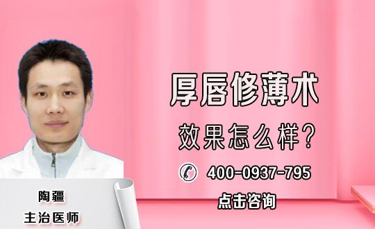乌鲁木齐子桐医疗美容诊所厚唇改薄手术后多久可以化妆