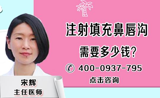 青岛四方红星专科门诊自体脂肪充填鼻唇沟效果好吗?