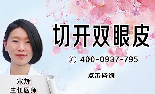淮南市中医院整形美容专科切开双眼皮特点