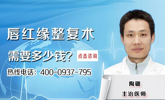 唇缺损再造术的手术方法
