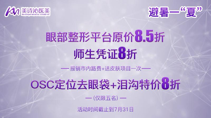 上海美诗沁7月活动