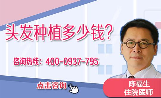 上海市闵行区中医医院整形外科FUT种植头发价格贵不贵