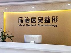 青海西宁欣怡医学整形美容医院怎么样