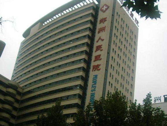 郑州人民医院