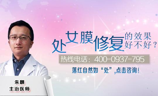 锦州郭永学医疗美容诊所处女膜修复术是怎么做的