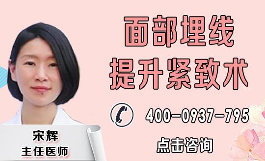 保定瑞倪维儿美容医院蛋白埋线提升效果能保持多久