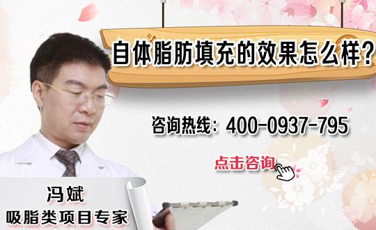 天津中医理疗美容脂肪填充的作用?