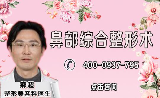 武汉江汉刘超武医疗美容诊所矫正鼻尖扁平手术的优势