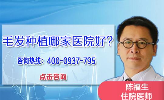 保定陈荣丽医疗美容医院秃顶植发会留疤吗