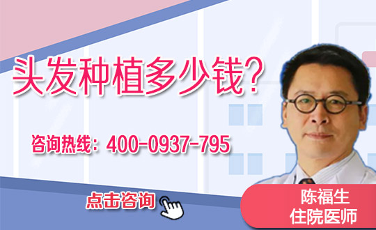 运城世纪星翠萍医疗美容门诊部秃顶植发一次多长时间呢