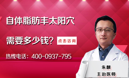 海南瑞韩医学美容填充太阳穴那种方法最长期?