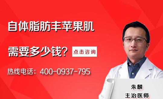海南瑞韩医学美容填充苹果肌贵吗?