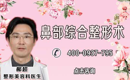 张瑞红医疗美容怎样合理防止做鼻子不善?