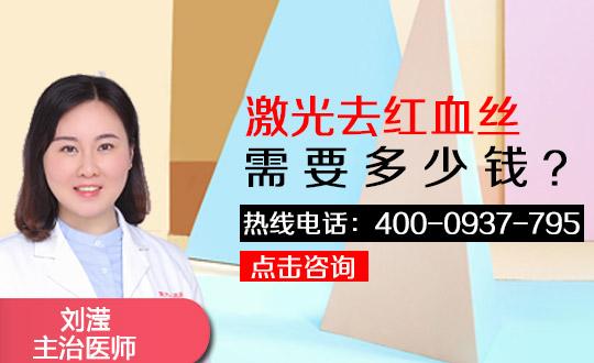 银川刘耐温医学美容门诊部激光祛除红血丝安全吗?