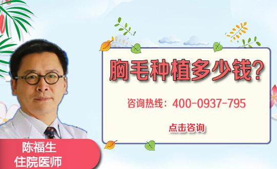 铁岭李春宇医疗美容诊所种植胸毛可靠吗