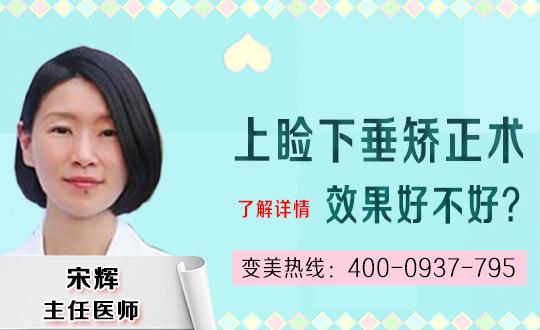 沧州静港医疗美容医院眼皮下垂如何矫正呢