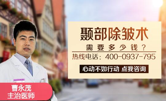 沧州徐海凤激光美容塑形医院肉毒素去抬头纹后遗症