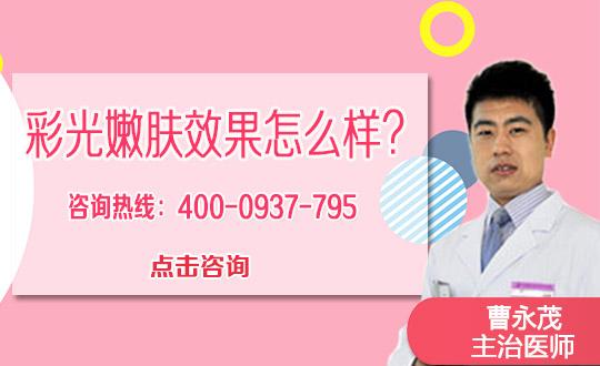 庆阳医师张万春医疗美容诊所彩光嫩肤换肤术的特点