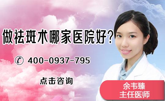 铁岭姜红艳医疗美容诊所射频祛斑好不好