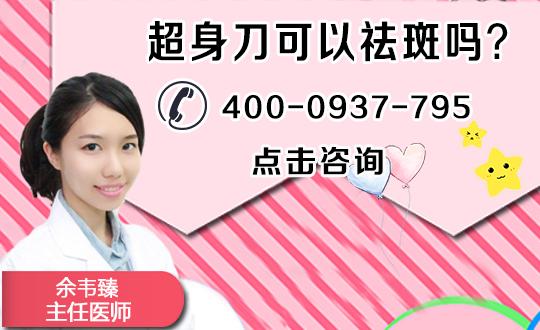 铁岭刘秀凤医疗美容诊所维生素e软胶囊可以祛斑吗