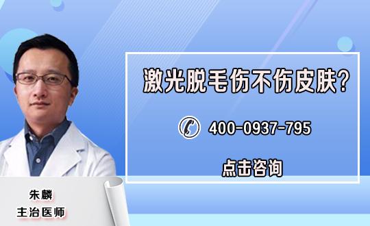 激光脱腋毛医护标准