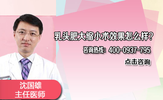 乳头缩小术多少钱会留疤吗