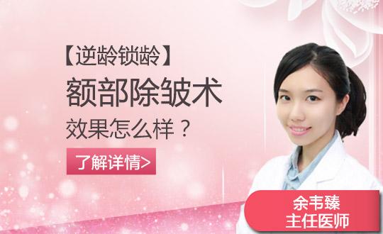 辽阳市第三人民医院小切口额部除皱手术注意事项