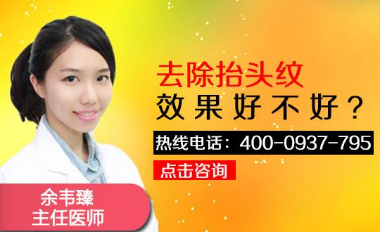 漯河市中医院整形外科去抬头纹大概需要多少钱
