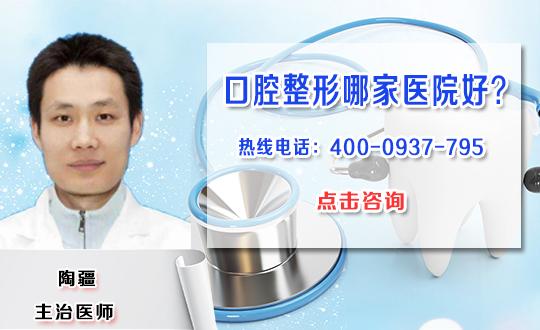 反颌综合矫正手术方法
